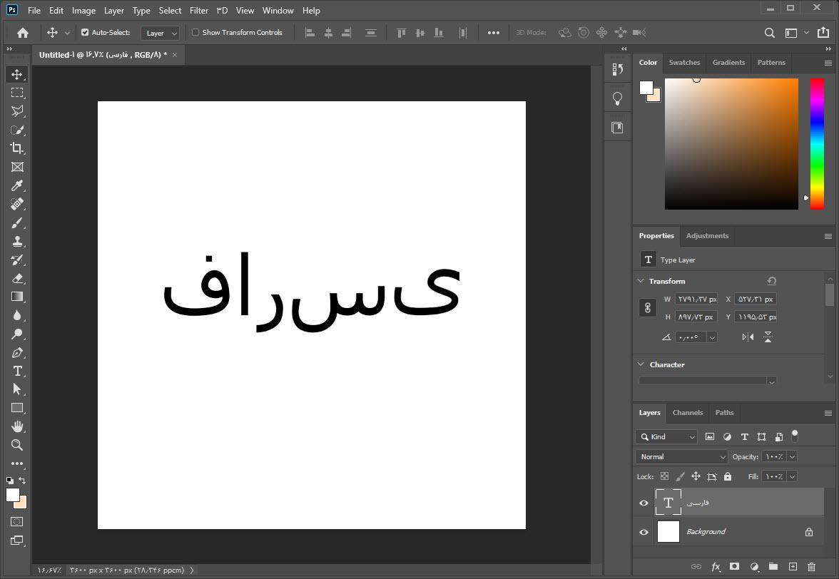 آموزش رفع مشکل فارسی نویسی در نرم افزار فتوشاپ 2019 و 2020